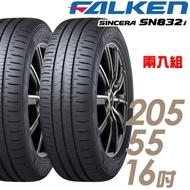 【FALKEN 飛隼】832-205/55/16 環保節能輪胎 二入 SINCERA SN832i 2055516 205-55-16 205/55 R16