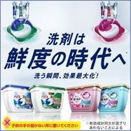 第三代18顆洗衣膠球  日本P&G批發香香豆香氛膏John's Blend第一石鹼馬桶清潔ARIEL熊野洗髮精麗白巧虎