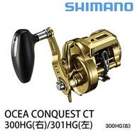 漁拓釣具 SHIMANO 18 OCEA CONQUEST CT 301PG/301HG (捲線器)