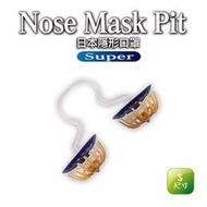 【Nose Mask】即期品2020/12 Pit Super 隱形口罩 3入 PM2.5 S女性小鼻兒童 鼻水吸收加強