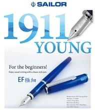 日本寫樂SAILOR-1911青年鋼筆 透明藍EF