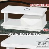 【凱迪家具】M5-789-1白色單抽100公分大茶几/桃園以北市區滿五千元免運費/可刷卡