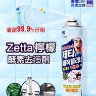 韓國Zetta檸檬酵素萬用清潔劑