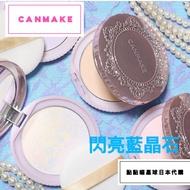 【現+預】 日本 CANMAKE 棉花糖蜜粉餅 補充蕊