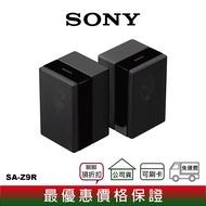 【分期0利率】 SONY SA-Z9R 無線後置喇叭 HT-Z9F 專用