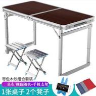 【雙杆方管折疊桌+2鋁凳-60*120*70cm-1套/組】戶外餐桌可?式鋁合金桌子-7201012