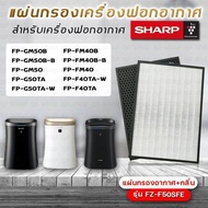 Preference air filter SHARP FZ-F50HFE for SHARP air purifier FP-J40TA, FP-G50TA, FP-F40TA, FP-GM50, FP-FM40B