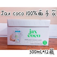 椰子水 COSTCO 好市多 Jax Coco 100% 椰子水 椰子汁 330ml*12入/盒 飲料 夏天 果汁 椰子