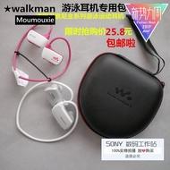 ℗⊕walkman索尼/SONY W273S WS413/623/625/615游泳耳機收納盒耳機包
