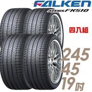 【FALKEN 飛隼】AZENIS FK510 濕地操控輪胎_四入組_245/45/19(FK510)