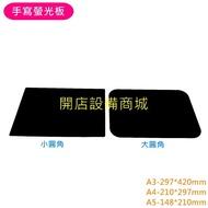 【開店設備商城】📣全新現貨商品📣 PVC螢光板 PVC黑色塑膠板 彩繪板 彩繪筆版 螢光黑板 黑色塑膠板 彩繪板