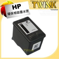 HP C8727A NO.27 黑色 相容環保墨水匣 Officejet 5610 DeskJet 3320 / 3325 / 3420 / 3535 / 3550 / 3650 / 3744 / 3745 / 3845