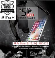【五倍強化】華為 Nova 3i 6.3吋 INE-LX2 抗摔TPU套/手機保護套/防摔保護殼/透明