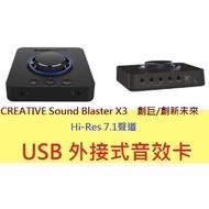 全新含發票~CREATIVE Sound Blaster X3 Hi-Res 7.1聲道 USB 外接式音效卡 音效盒