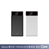 倍思 Baseus 行動電源 小酷 數顯版 雙USB 10000mAh 行動電源 認證 隨充 行動充 Q哥【L68】