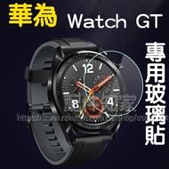 【玻璃保護貼】HUAWEI 華為 Watch GT 46mm 智慧手錶 鋼化玻璃保護貼/螢幕高透玻璃貼/強化保護膜-ZY