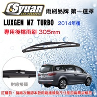 CS車材-LUXGEN M7 TURBO (2014年後)14吋/350mm專用後擋雨刷 RB680