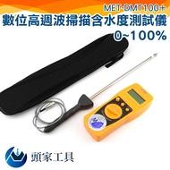 《頭家工具》水份測試儀 MET-DMT100+ 糧食測水儀 飼料 麵粉 10檔可選 高週波量測