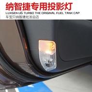 汽車改裝配件納智捷迎賓燈U6 S5 U7 U5改裝投影燈 優6 S3門邊燈免打孔照地燈