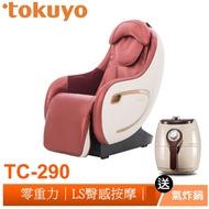 tokuyo LS臀感零重力mini玩美椅 TC-290 送THOMSON氣炸鍋(隔月寄出)