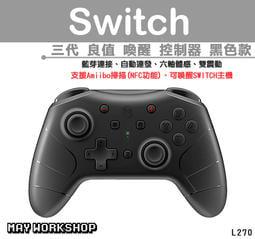 良值 三代 Switch Pro 喚醒 無線 震動 連發 六軸 體感 手把 控制器 搖桿 / MAY