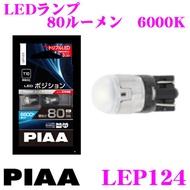 PIAA peer LEP124 LED位置車內燈6000開爾芬/80流明 Creer Online Shop