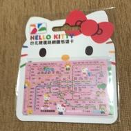 💕 全新現貨 💕HELLO KITTY  台北捷運路線圖悠遊卡
