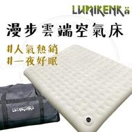 基本款 露米床 漫步雲端空氣床 充氣床 充氣床墊 露營床墊 Lumikenkä 露米 【波米】