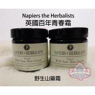 英國原裝 英國百年青春霜 Napiers the Herbalists 野生山藥霜 英國百年淨白霜