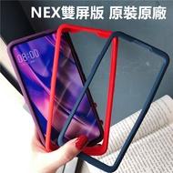 VIVONEX雙屏版手機殼原裝原廠配VIVO NEX2官方邊框正品液態硅膠男女保護套防摔紫色藍色紅色