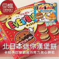 【北日本】日本零食 Bourbon 迷你漢堡餅乾(原味/焦糖/香草鹽)
