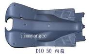 DIO 迪奧50 F5A 內箱 副廠品 JIK