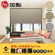加點 100*185cm DIY手動升降紙編遮光窗簾果綠色100x185cm