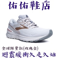 【免運】女款 足弓氣墊鞋 全球限量白金  耐久走久站 GTS19 寬楦 BROOKS  1202841B12