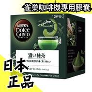 【日本亞馬遜 抹茶類熱銷款】日本 空運 雀巢 Nescafe 咖啡膠囊機專用 膠囊 濃厚抹茶 12杯分 送禮【水貨碼頭】