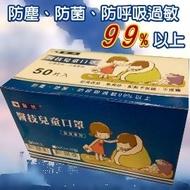 《醫護人員專用》醫技兒童三層醫療用口罩50片入(未滅菌)單盒