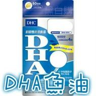現貨!日本新版DHC魚油20/60日DHC精製魚油 DHA EPA魚肝油懷孕哺乳