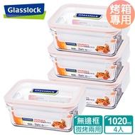 Glasslock 頂級無邊框微烤兩用強化玻璃保鮮盒-長方形1020ml四入/韓國製造/可微波/烤箱烘焙使用/耐瞬間溫差160度