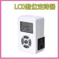 86851-142-柚柚2店【聲寶LCD數位定時器】SAMPO (EP-U142T) 電子式 計時器 (一週式)