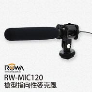 攝彩@樂華ROWA RW-MIC120 槍型 指向性麥克風 高感度 單眼相機攝影機 可調式熱靴避震座 附防風罩 公司貨