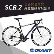 GIANT SCR 2 最佳入門宅男飆速公路車(2020)