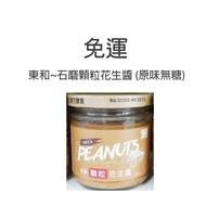 東和 石磨顆粒花生醬 原味無糖(180g/罐) *3罐~特價$599元~免運