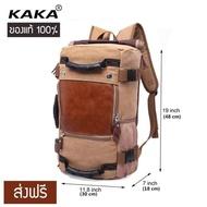 กระเป๋าแคนวาสผู้ชาย KAKA รุ่น QW0208 ของแท้ 100% กระเป๋าเป้ชาย ใช้เป็น กระเป๋าถือ หรือจะใช้เป็น กระเป๋าสะพายไหล่ ใช้เป็นกระเป๋าเดินทาง กระเป๋าคลาสสิค แบบ Vintage Canvas Backpack Kaka bagpack