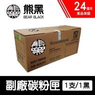 【Bear Black 熊黑】HP 48A / CF248A 副廠黑色碳粉匣(適用M15w/M28w)