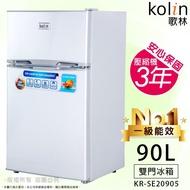 岡山傑森家電~【Kolin 歌林】90公升一級能效雙門小冰箱-拉絲銀KR-SE20905
