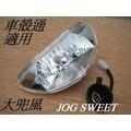 [車殼通]適用:大兜風50,100 (5CP.5CR),JOG SWEET 100(5WC)大燈組 $435 ,,副廠件