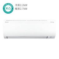 大金 2.2kW 大關U系列變頻冷暖一對一分離式冷氣 (含基本安裝)