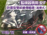 高雄監視器 絞線傳輸器 Cable線網路線RF 視頻轉換 適攝影機DVR CVI TVI AHD 10條防雷型雙絞線傳輸器(拋棄式)