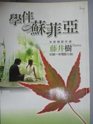 【書寶二手書T4/一般小說_G7X】學伴蘇菲亞_藤井樹
