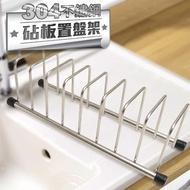 【好評推薦】MIT 304不鏽鋼8格砧板餐盤架(不鏽鋼 餐盤架 砧板架 廚房收納)